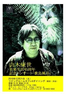 12月コンサート「歌鳥風月」ポスター.jpg