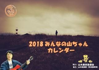 2018カレンダー.jpg