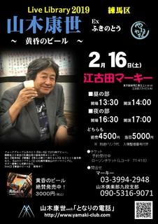 20190216江古田.JPG